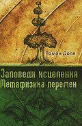 Роман Доля -Заповеди исцеления