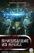 Михаил Ахманов -Бойцы Данвейта