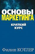 Филип Котлер -Основы маркетинга