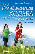 Анастасия Полетаева - Скандинавская ходьба. Здоровье легким шагом