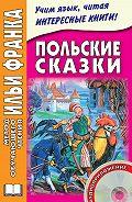 Максим Дзевенис - Польские сказки