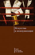 Евгений Яковлевич Басин - Искусство и коммуникация