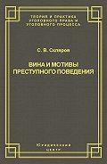 Сергей Скляров -Вина и мотивы преступного поведения