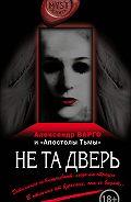 Александр Варго -Не та дверь (сборник)