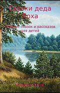 Валерий Владимирович Лохов -Сказки деда Лоха. Сборник