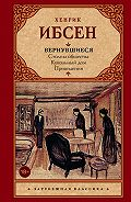 Генрик Ибсен - Вернувшиеся (сборник)