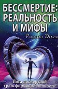 Роман Доля -Бессмертие: реальность и мифы
