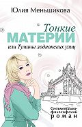 Юлия Меньшикова - Тонкие материи, или Туманы лондонских улиц