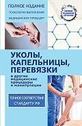Николай Савельев - Уколы, капельницы, перевязки и другие медицинские процедуры и манипуляции
