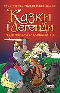 Сборник -Казки і легенди часів Київської та Галицької Русі
