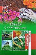 Оксана Петросян, Ольга Шумахер - Борьба с сорняками