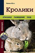 Ю. А. Лапин -Кролики