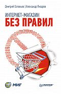 Дмитрий Соловьев, Александр Писарев - Интернет-магазин без правил