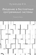 Иван Кузнецов -Введение в бесплатные программные системы