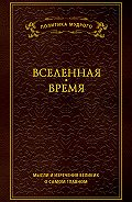 Анатолий Кондрашов -Мысли и изречения великих о самом главном. Том 2. Вселенная. Время
