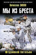 Вячеслав Сизов - Мы из Бреста. Штурмовой батальон