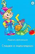 Людмила Александровна Дубковецкая -Стишки о мальчишках