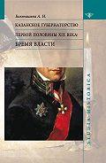 Алсу Бикташева -Казанское губернаторство первой половины XIX века. Бремя власти
