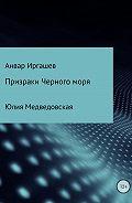 Юлия Медведовская -Призраки Черного моря