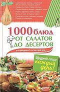 Арина Гагарина - 1000 блюд от салатов до десертов для праздников и на каждый день