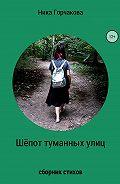 Ника Горчакова -Шёпот туманных улиц. Сборник стихов
