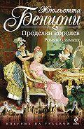 Жюльетта Бенцони - Проделки королев. Роман о замках
