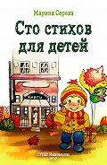 Марина Серова - Сто стихов для детей