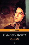 Charlotte Bronte -Джейн Эйр