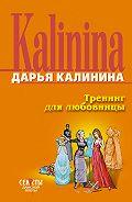 Дарья Александровна Калинина -Тренинг для любовницы