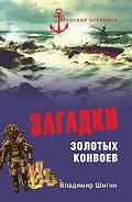 Владимир Шигин - Загадки золотых конвоев