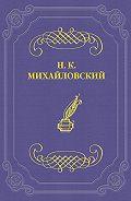 Николай Михайловский -Кое-что о г-не Чехове