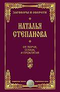 Наталья Ивановна Степанова -От порчи, сглаза и проклятия