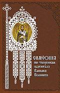 Татьяна Терещенко - Симфония по творениям святителя Василия Великого