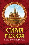 Владимир Муравьев -Старая Москва в легендах и преданиях