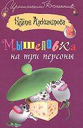 Наталья Александрова - Мышеловка на три персоны