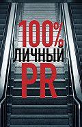 Роман Масленников -Стопроцентный личный пиар
