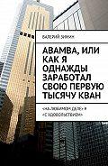 Валерий Зимин -Abamba, или Как я однажды заработал свою первую тысячу КВАН. <налюбимом деле># <судовольствием>