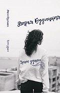 Дарья Будицкая -Гром души. Сборник стихотворений