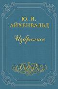 Юлий Айхенвальд - Алексей Н.Толстой
