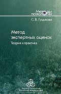 Светлана Гуцыкова -Метод экспертных оценок. Теория и практика