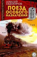 Алексей Евдокимов - Поезд особого назначения