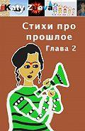Екатерина Зуева -Стихи про прошлое. Часть 2