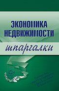 Наталья Бурханова - Экономика недвижимости