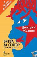 Дмитрий Жвания -Битва за сектор. Записки фаната