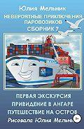Юлия Мельник -Невероятные приключения паровозиков. Сборник 7
