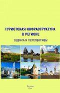 Т. В. Ускова -Туристская инфраструктура в регионе: оценка и перспективы