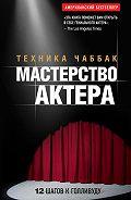 Ивана Чаббак - Мастерство актера: Техника Чаббак