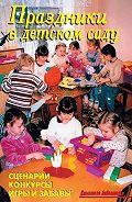 В. Лещинская - Праздники в детском саду