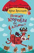 Наталья Александрова -Почему коровы не летают?