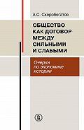 Александр Скоробогатов -Общество как договор между сильными и слабыми. Очерки по экономике истории